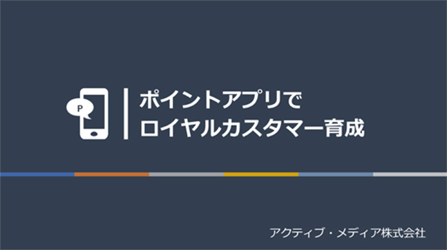 ポイントアプリでロイヤルカスタマー育成 アクティブ・メディア株式会社
