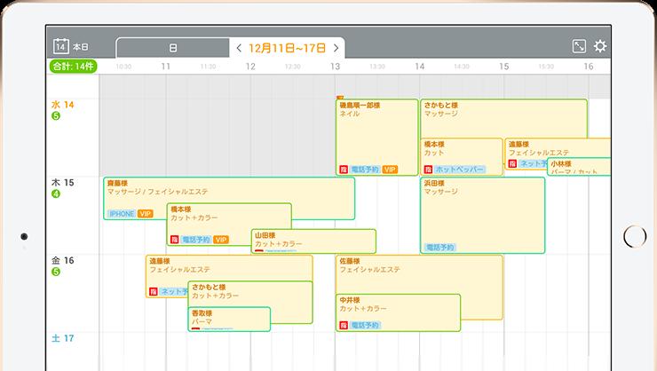WEB 予約システム